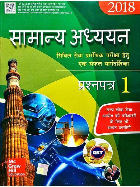 Samanya Adhyayan 2018 Paper 1 By Mcgraw Hill Education-(Hindi)