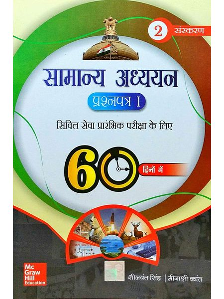 Samanya Adhyayan Prashnpatra 1 In 60 Days By Sheelwant Singh, Meenakshi Kant-(Hindi)