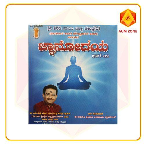 Jnyanodhaya (Part-2) by Shri Lakshmi Srinivas Guruji