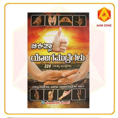 Chikitsa Yoga Mudhregalu