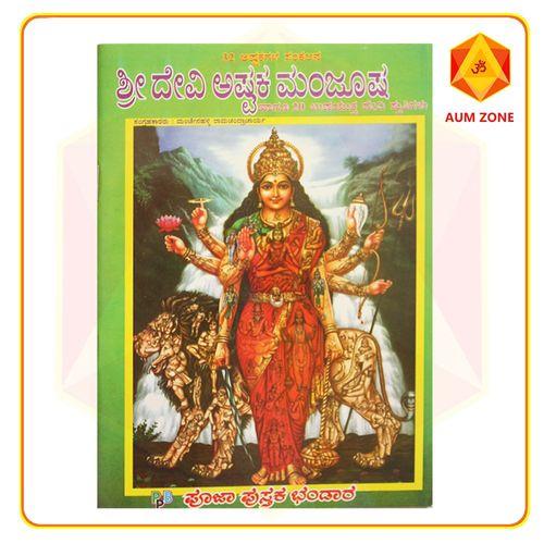 Shri Devi Ashtaka Manjusha