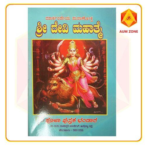Shri Devi Mahatme