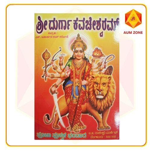 Shri Durga Kavacheswarum