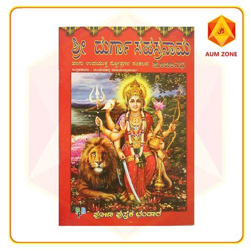 Shri Durga Sahasranama