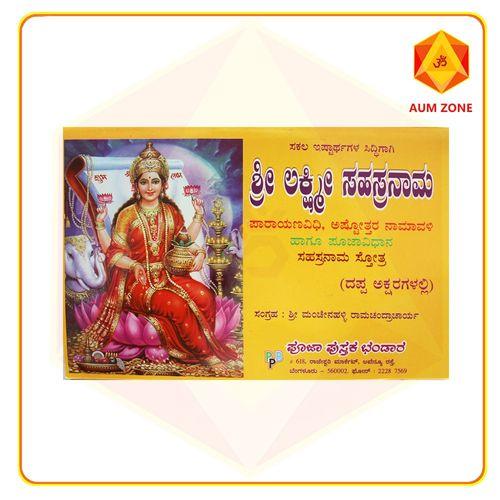 Shri Lakshmi Sahasranama