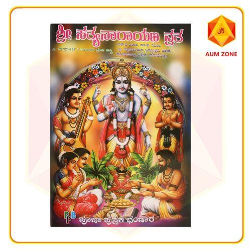 Shri Satyanarayana Vratha