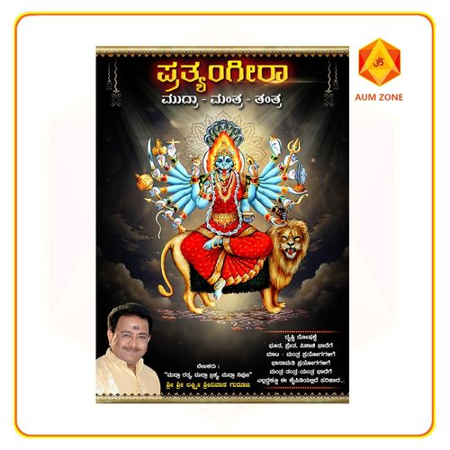Prathyangira Mudra Mantra Book