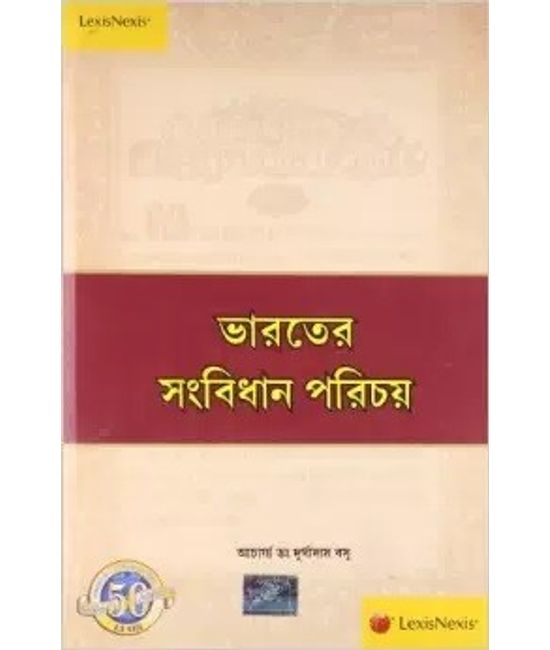 INTRODUCTION TO THE CONSTITUTION OF INDIA (BENGALI TRANSLATION)