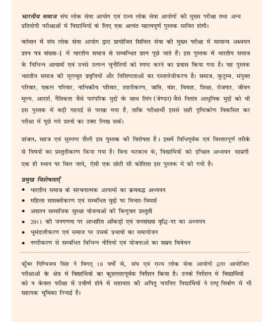 Bhartiya Samaj – Civil Seva Mukhya Pariksha Hetu (Hindi)