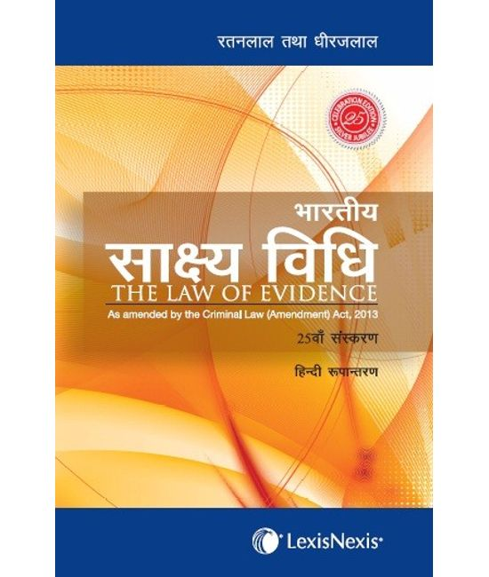 THE LAW OF EVIDENCE (HINDI TRANSLATION) AS AMENDED BY THE CRIMINAL LAW (AMENDMENT) ACT, 2013