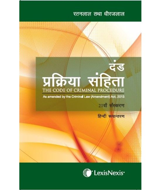 THE CODE OF CRIMINAL PROCEDURE (HINDI TRANSLATION) AS AMENDED BY THE CRIMINAL LAW (AMENDMENT) ACT, 2013