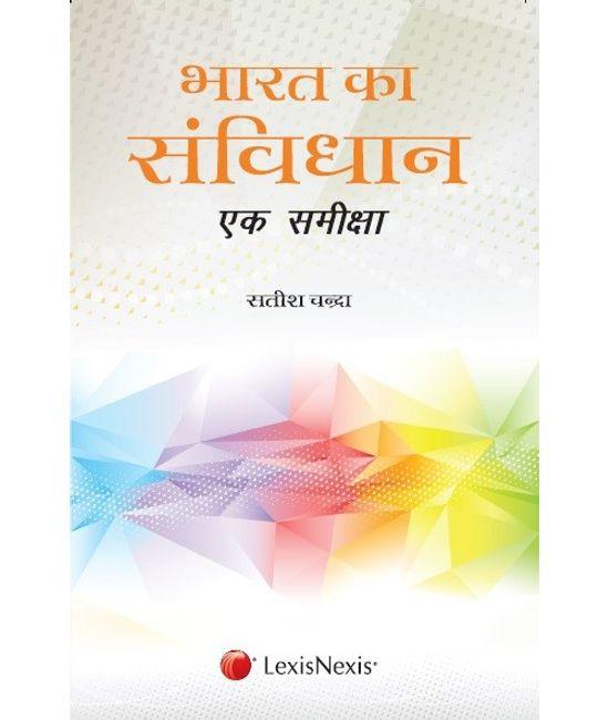 Bharat Ka Samvidhan?Ek Samiksha