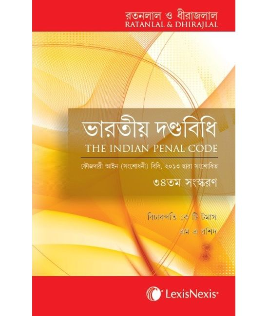 The Indian Penal Code (Bengali Translation) - As Amended by the Criminal Law (Amendment) Act, 2013