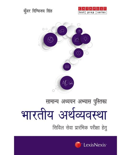 Samanya Adhyan Abhyas Pustika – Bhartiya Arthvyavastha (Hindi)