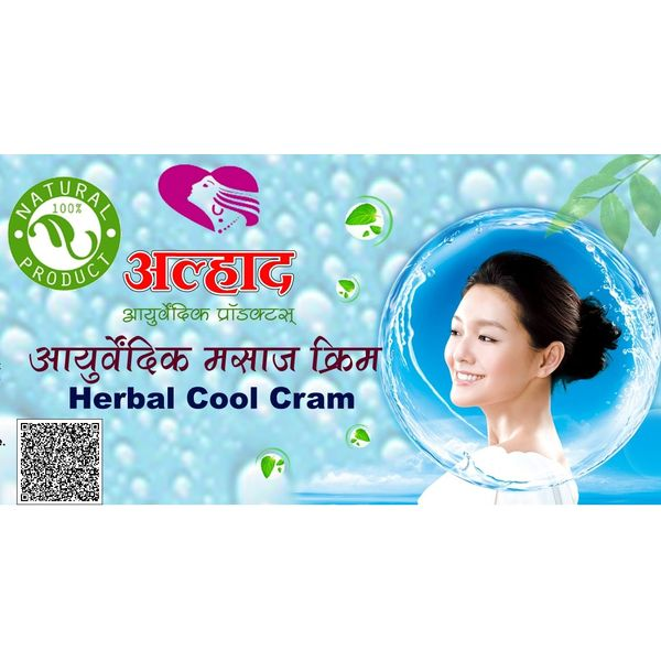 Alhad Chandan Cool cream