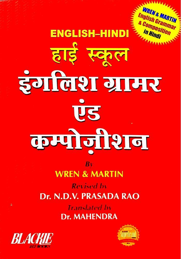 High school english grammar composition by wren martin hindi buy zoom fandeluxe Images