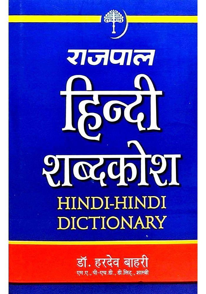 english malayalam hindi dictionary free download for windows 7