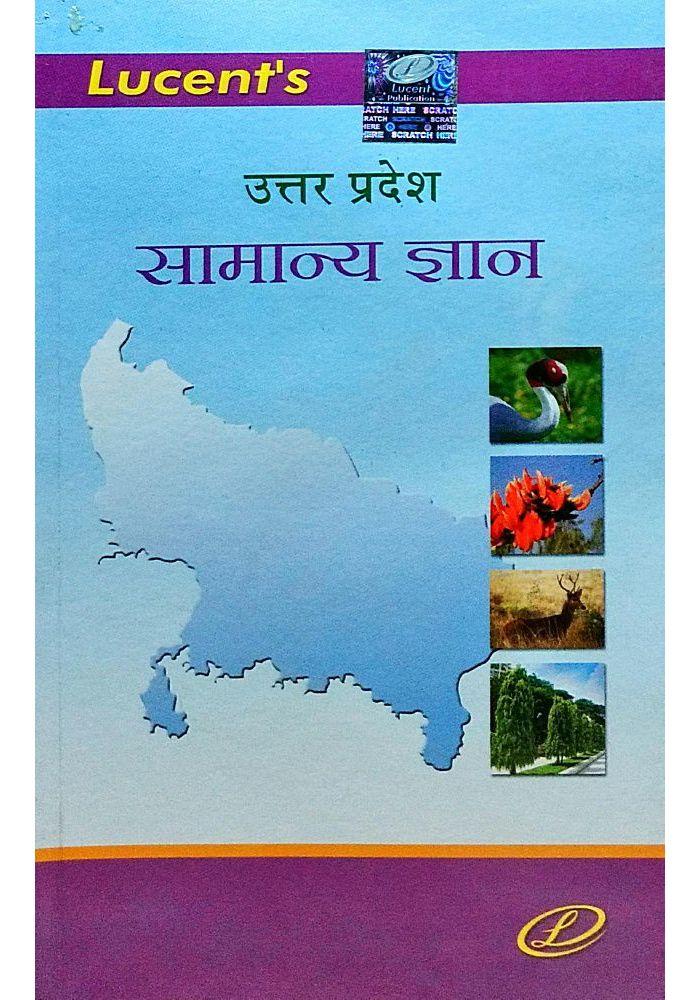 Uttar Pradesh Samanya Gyan Pdf