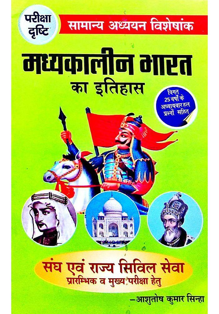 Madhyakalin Bharat Ka Itihas Pdf