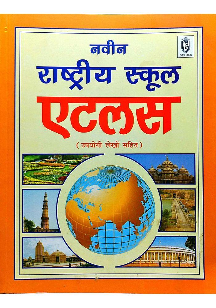 In hindi book atlas