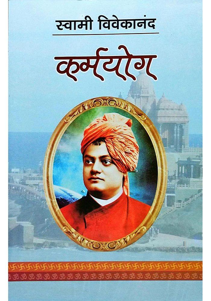 Karmayoga By Swami Vivekananda Hindi Buy Online Sakshi Prakashan