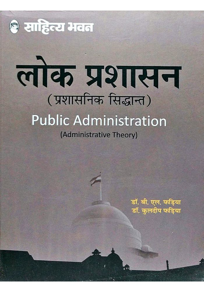 Fadia And Fadia Public Administration Pdf