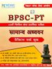 Bpsc Pt Samanya Adhyan Practice Workbook By Editorial Team-(Hindi)