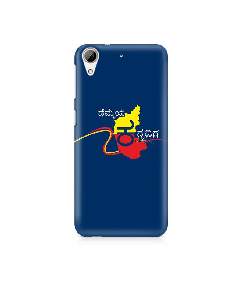 Hemmeya Kannadiga Premium Printed Case For HTC Desire 626