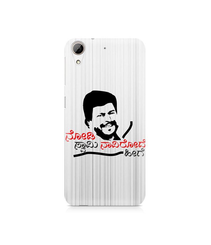 Nodi Swamy Navirode Hege Premium Printed Case For HTC Desire 626