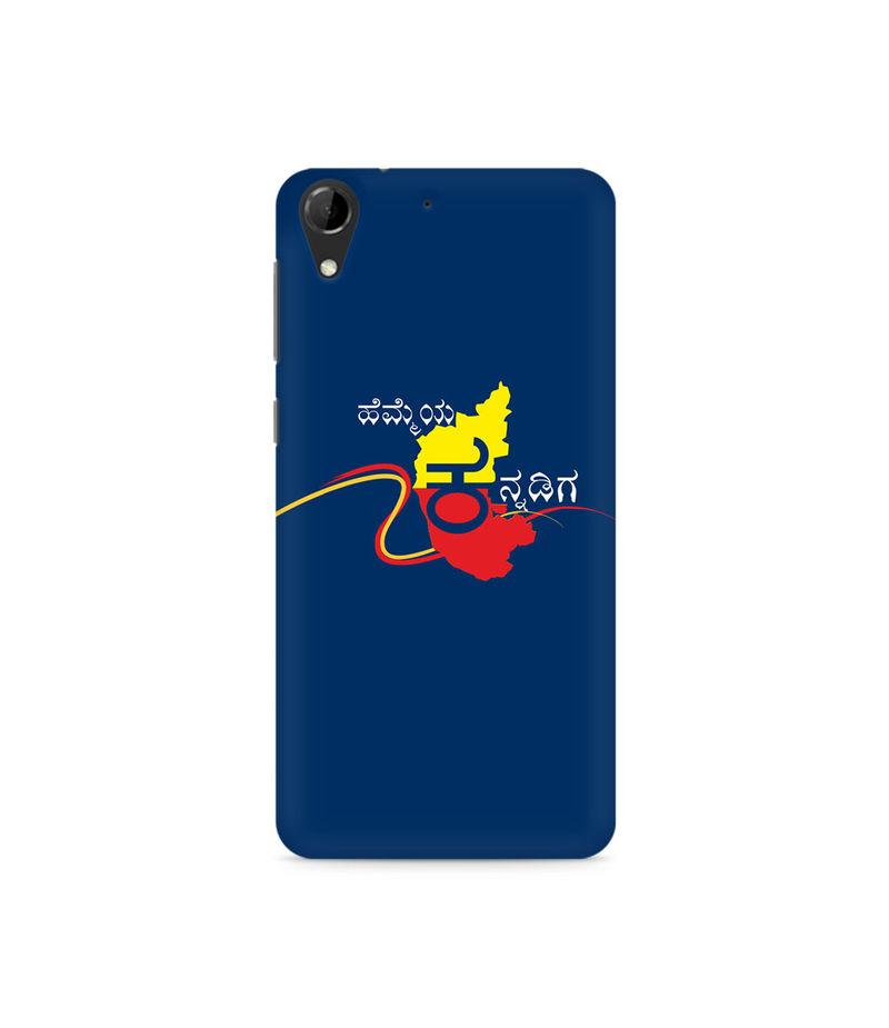 Hemmeya Kannadiga Premium Printed Case For HTC Desire 728
