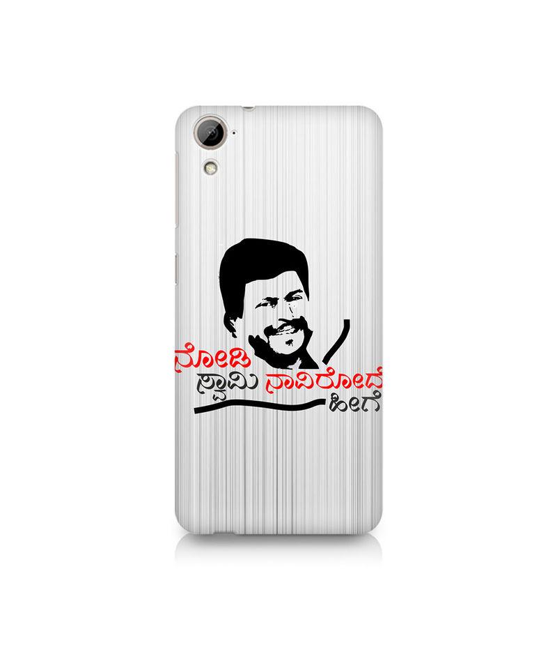 Nodi Swamy Navirode Hege Premium Printed Case For HTC Desire 826