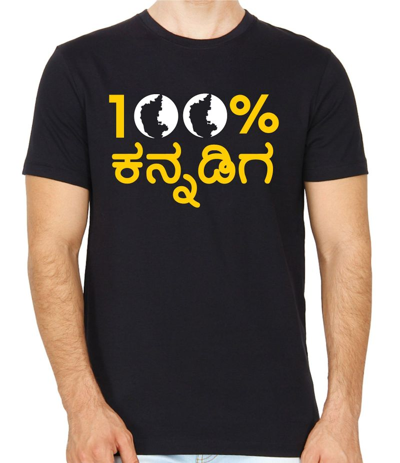 Hundred Percent Kannadiga Black Colour Round Neck Kannada T-Shirt