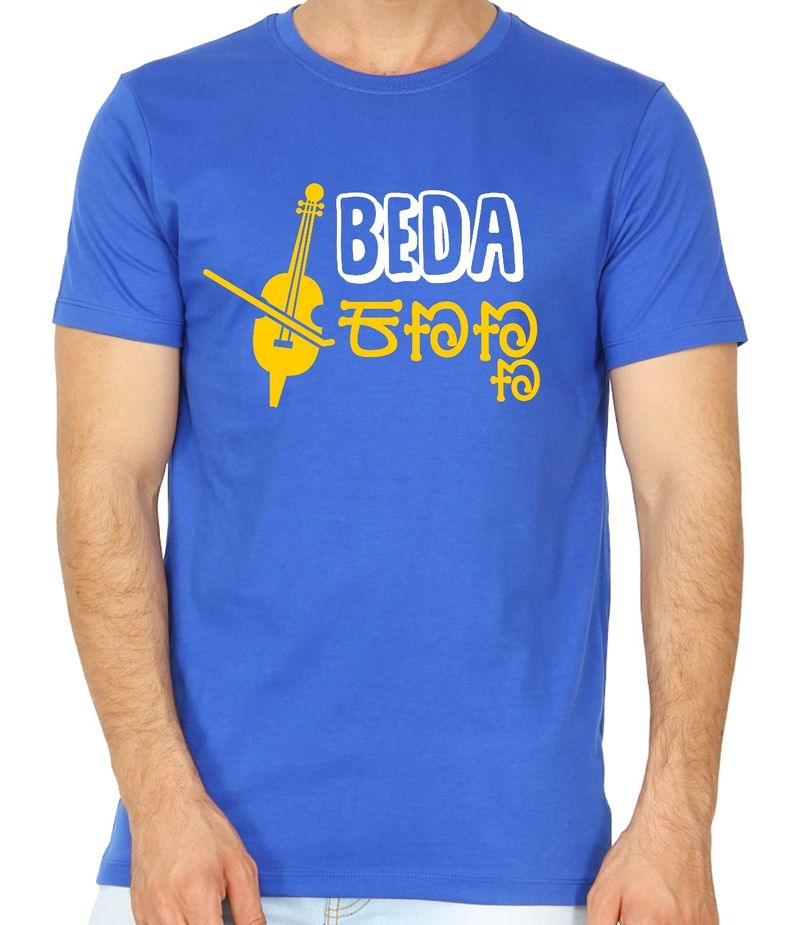 Kui Beda Kannana Royal Blue Colour Round Neck Kannada T-shirt