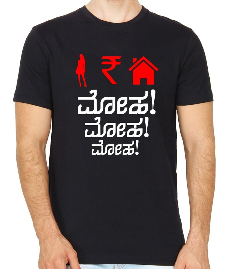 Moha Black Colour Round Neck Kannada T-Shirt