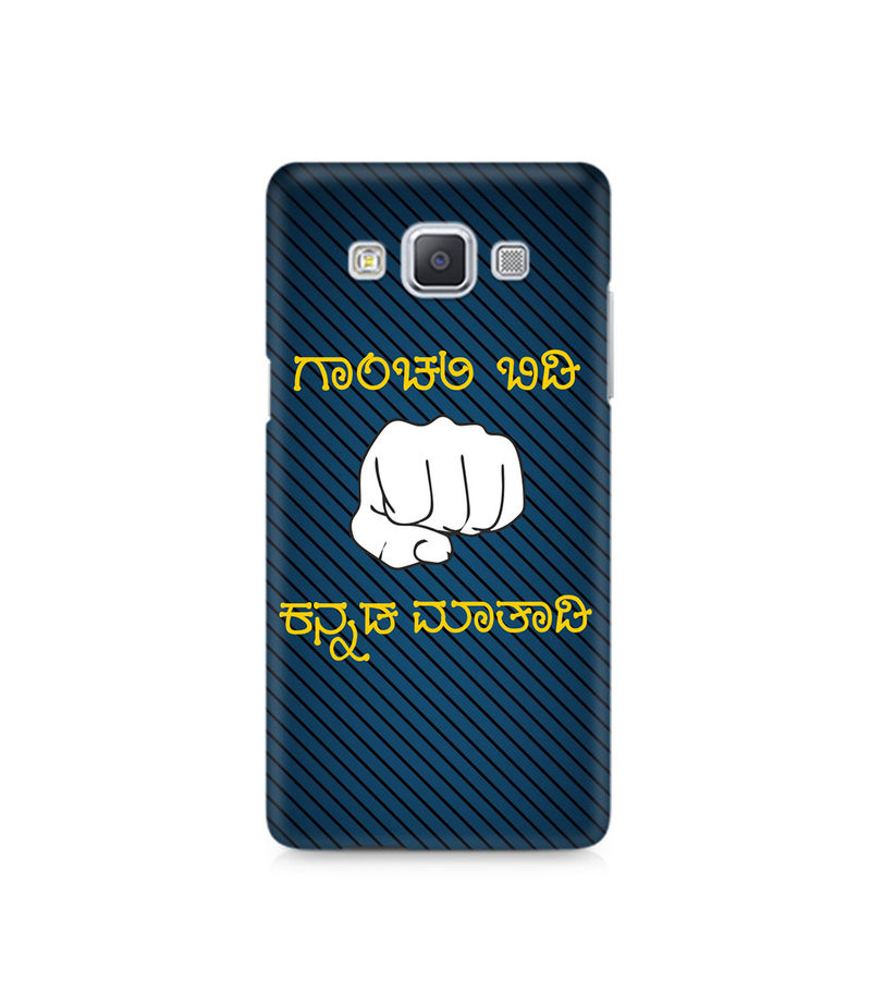 Ganchali bidi Kannada Maatadi Premium Printed Case For Samsung A7