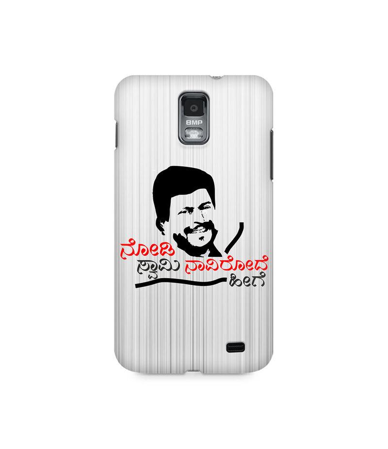 Nodi Swamy Navirode Hege Premium Printed Case For Samsung S2