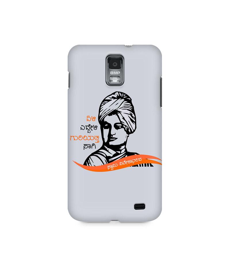 Swami Vivekanada Premium Printed Case For Samsung S2