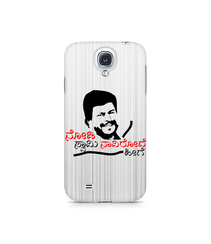 Nodi Swamy Navirode Hege Premium Printed Case For Samsung S4