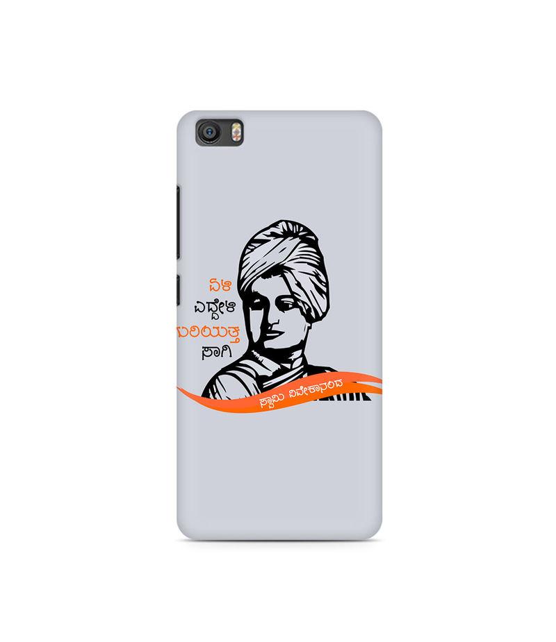 Swami Vivekanada Premium Printed Case For Xiaomi Redmi Mi5