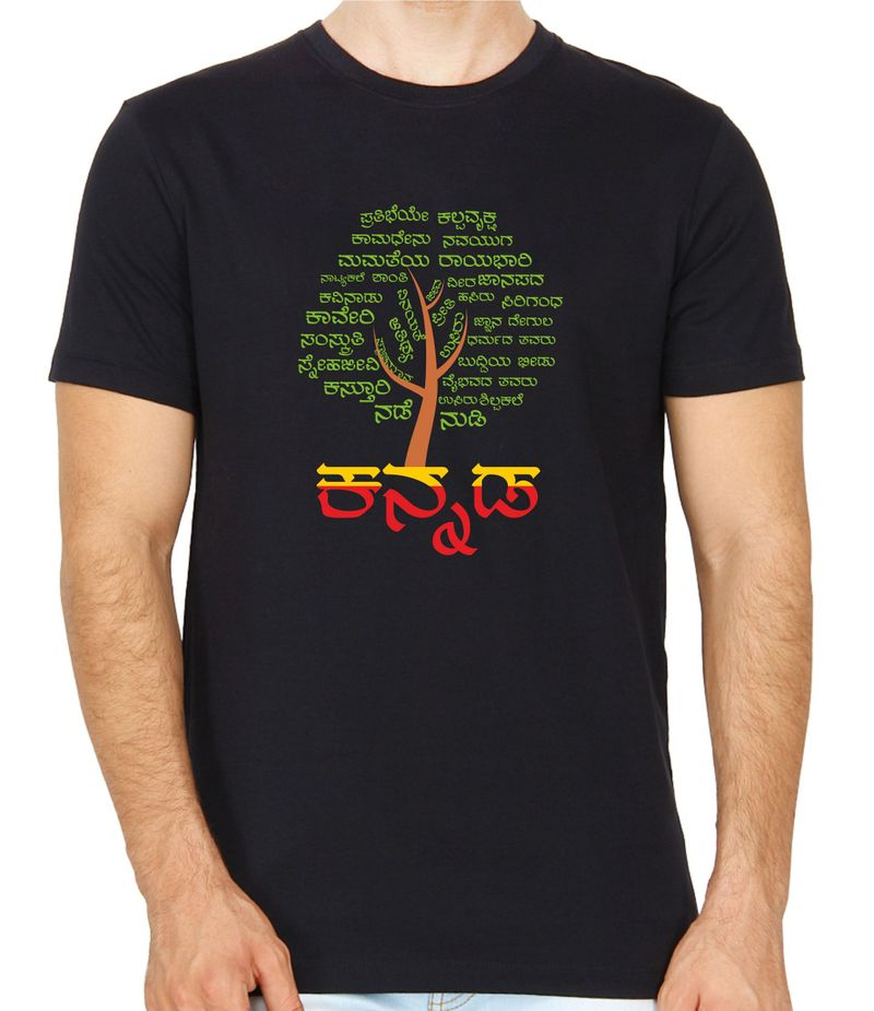 Kannada Mara Black Colour Round Neck Tshirt