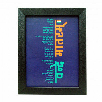 Frame Paper and Metal Stand Vande Mataram Frame (7 inch x 9 inch Black)(#1084)-gallery-0