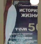 "Thumbnail №2 | Торт ""История жизни"""