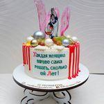 "Thumbnail №1   Торт ""Домоправительница"""