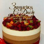 "Thumbnail №4   Торт ""Три шоколада з ягодами"""