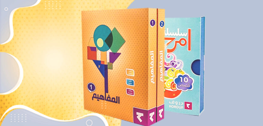 Boost your child's Arabic language with our fun educational books!