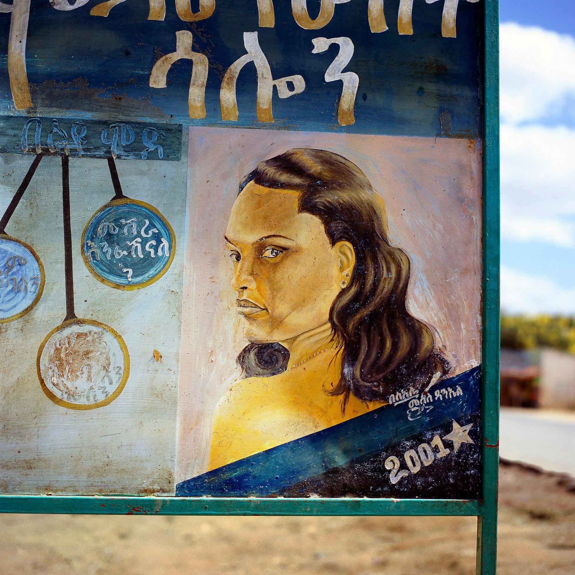 Ethiopian Beauty Salon 01