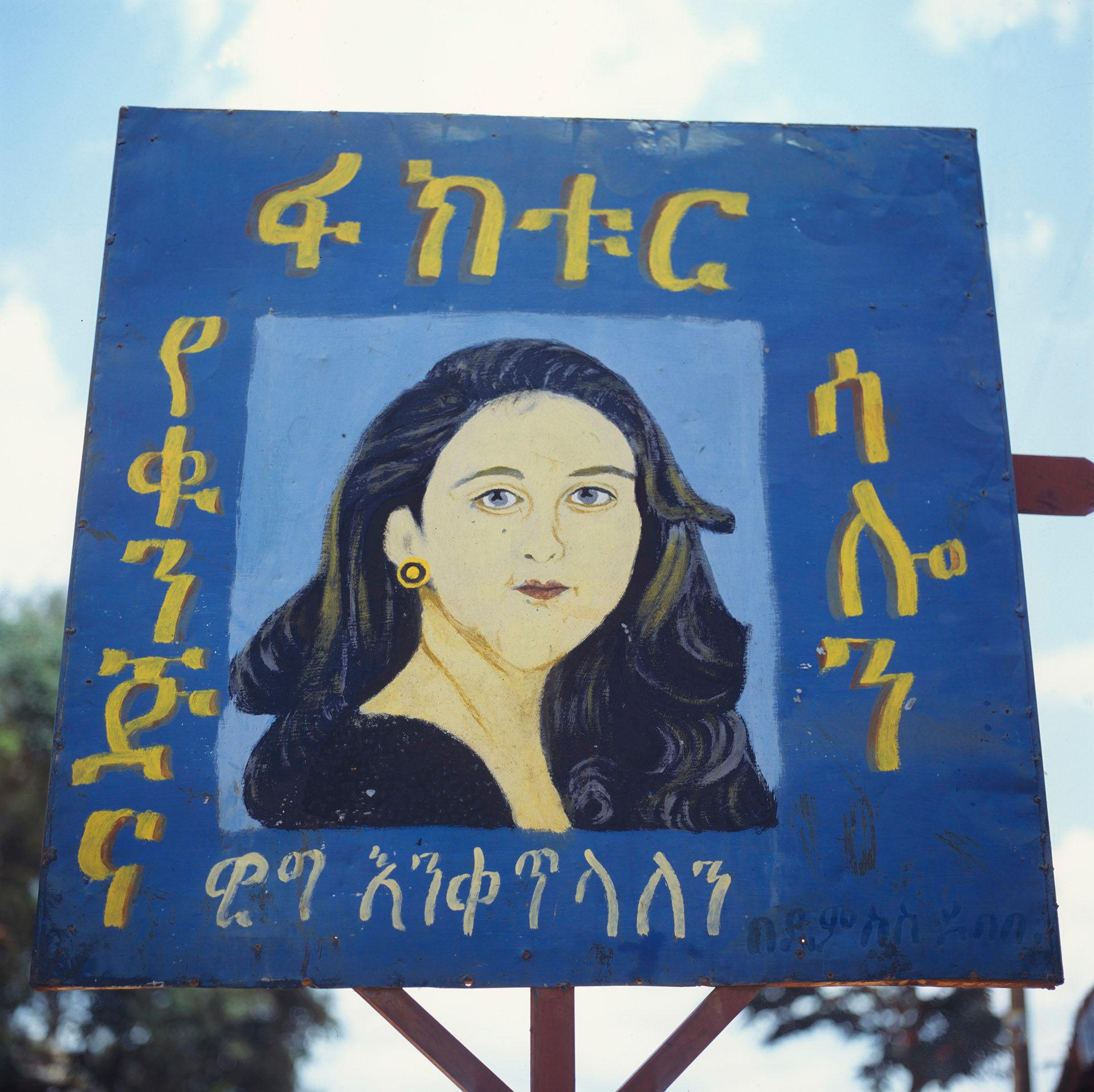 Ethiopian Beauty Salon 04