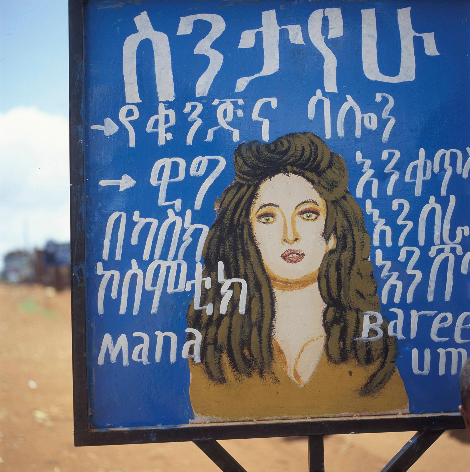 Ethiopian Beauty Salon 06