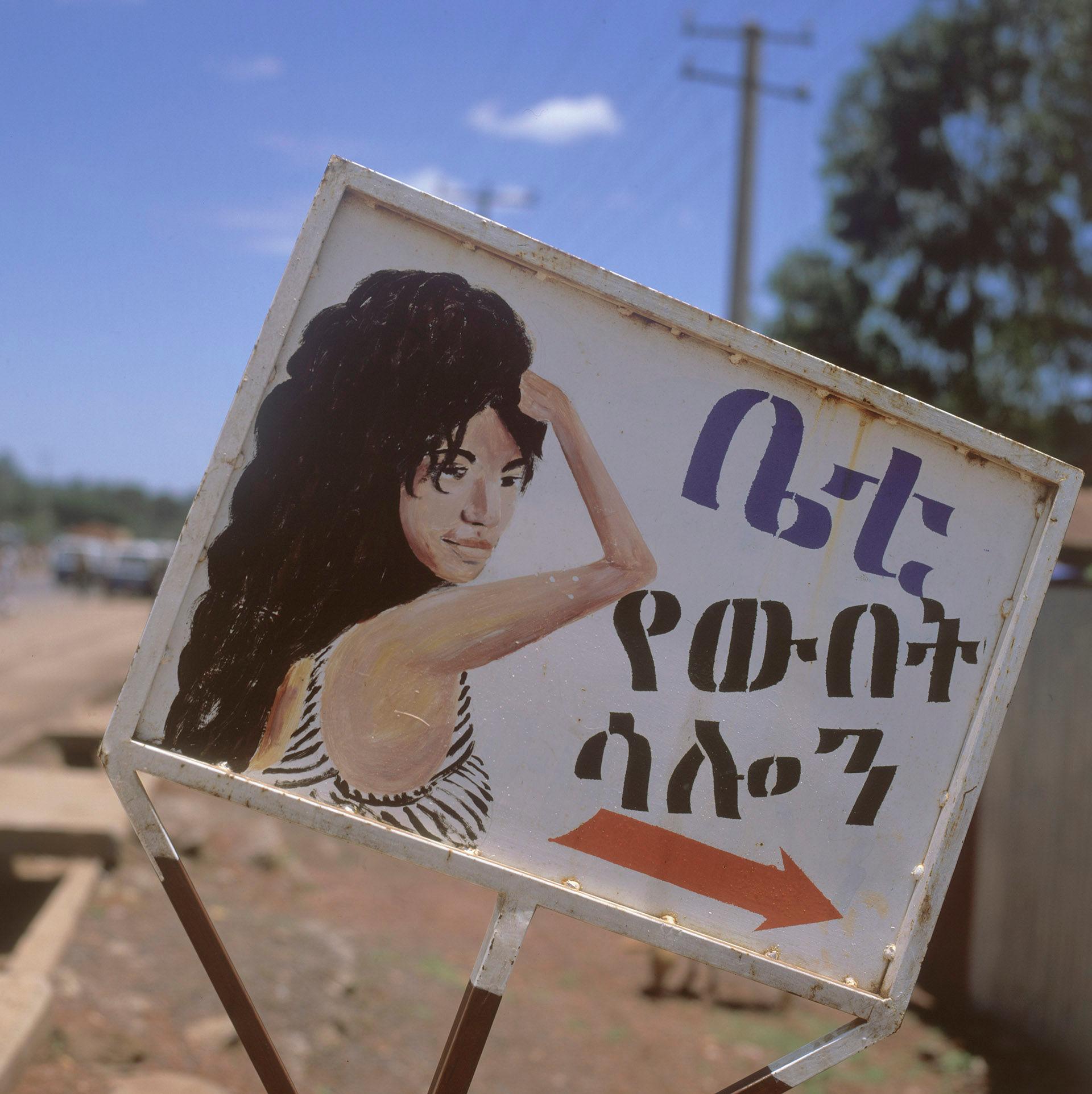 Ethiopian Beauty Salon 11