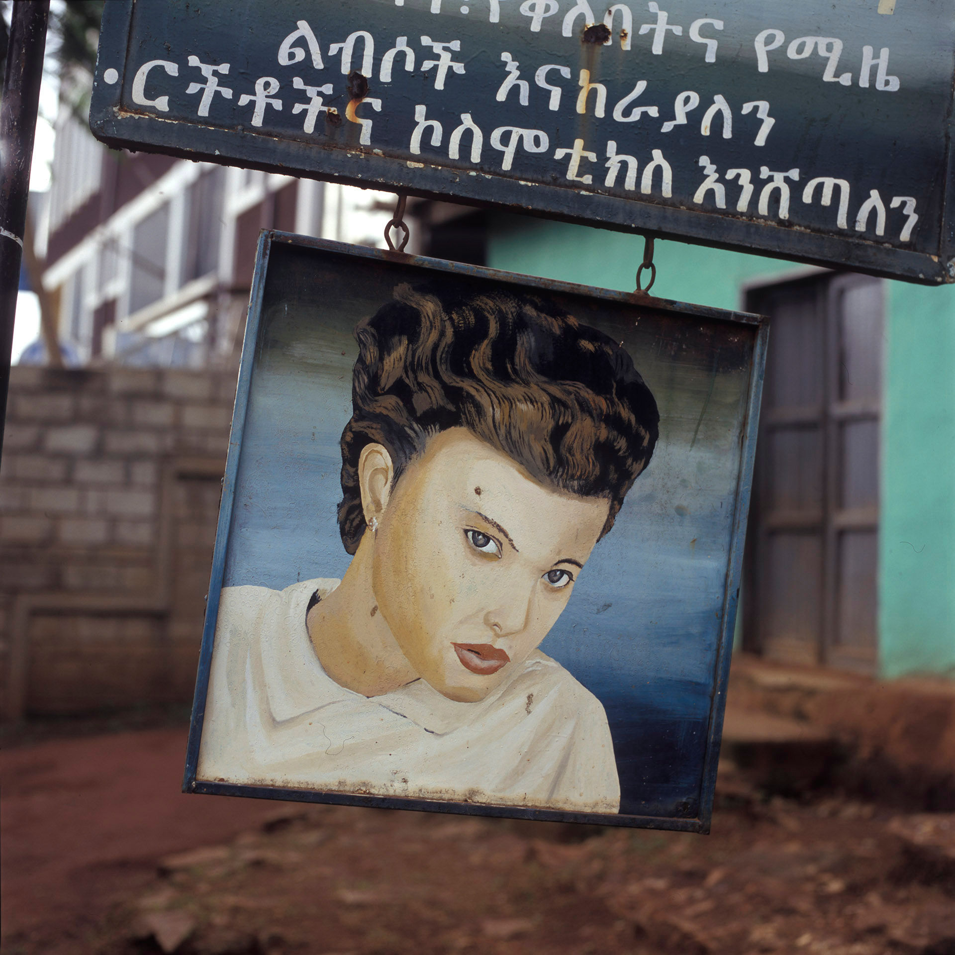 Ethiopian Beauty Salon 14